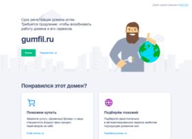gumfil.ru