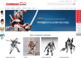 gundamschool.co.kr