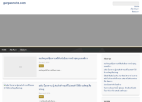 gurgaonsite.com