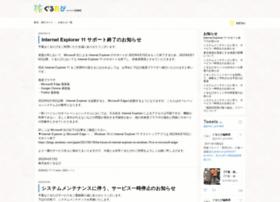 gurutabi-news.gnavi.co.jp