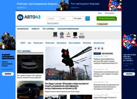 gusar.auto43.ru