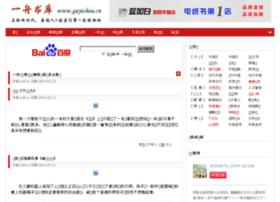 guyizhou.cn