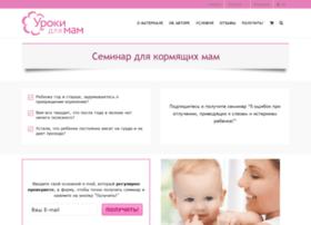 gv.uroki4mam.ru
