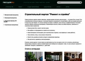 gvozdem.ru