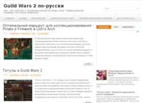 gw2russia.ru
