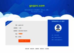 gxqzrc.com