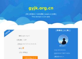 gyjk.org.cn