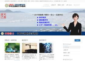 gyosei-nakamura.com