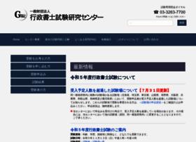 gyosei-shiken.or.jp