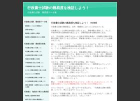 gyoseishoshi-difficulty.com