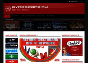 gyroscope.ru