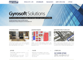 gyrosoft.co.kr