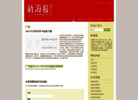 gz.xinhaibao.com
