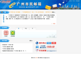 gzemail.cn