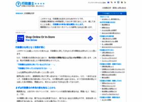 h-gyoseishoshi.com