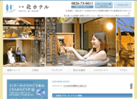 h-kitahotel.jp