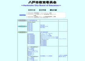 hachinohe.ed.jp
