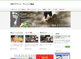 hadashirunning.jp