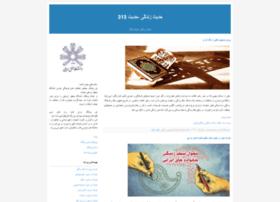 hadith313.blogfa.com
