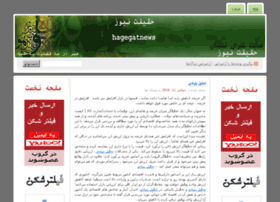 hagigatnews2.wordpress.com