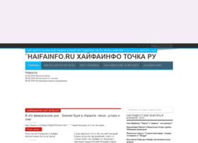 haifainfo.ru