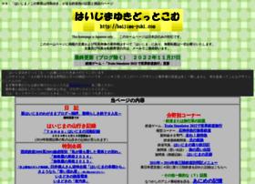 haijima-yuki.com