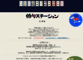 haiku-st.co.jp