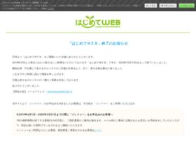 hajimeteweb.jp
