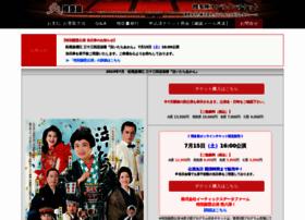 hakataza.e-tix.jp