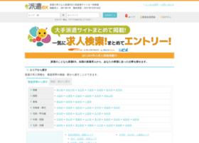 haken-ex.jp