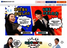 haken-kagoshima.net
