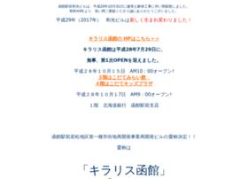 hakodate-wako.com