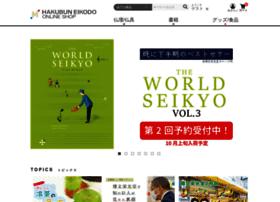 hakubun-eikodo.jp
