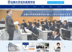 hakuoh.ed.jp