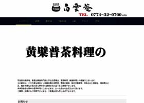 hakuunan.com
