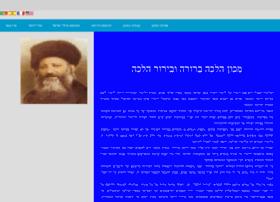 halachabrura.org