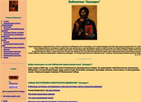 halkidon2006.orthodoxy.ru