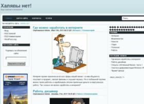 halyavy-net.ru