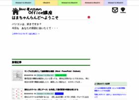 hamachan.info
