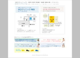 hamaguchi-clinic.net