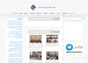 hamedan.abadgar.org