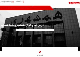 hamshahri.org