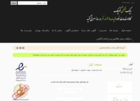 hamshahriagahi.com