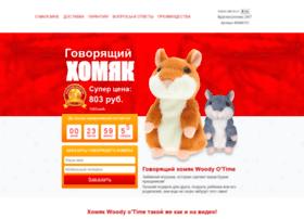 hamster.denisyakovlev.ru
