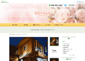 hana-nakamura.hanatown.net