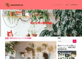 hanagokoro-do.jp