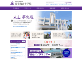 hanamakihigashi-h.jp