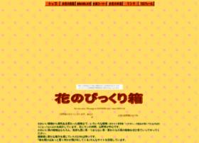 hanapon.karakuri-yashiki.com