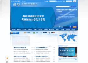 hanban.org