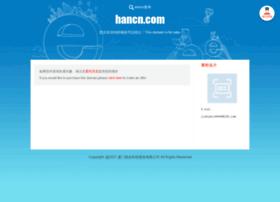 hancn.com
